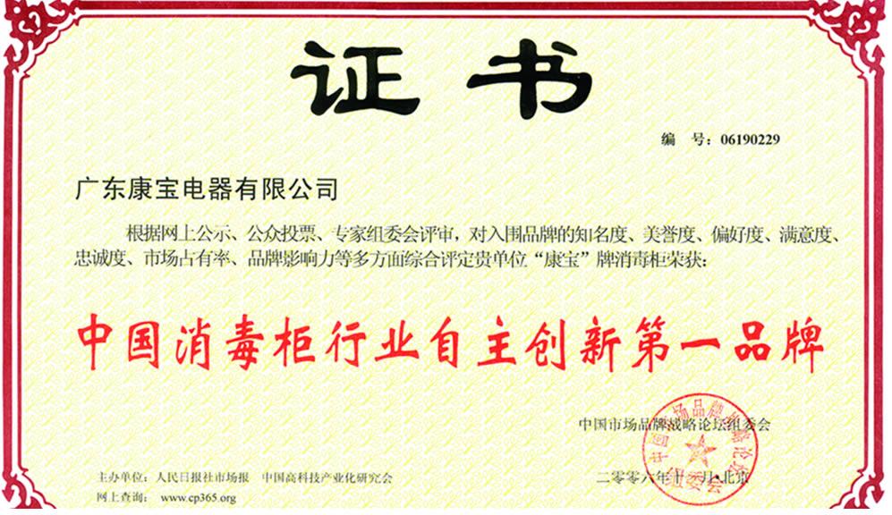 中国消毒柜行业自主创新第一品牌