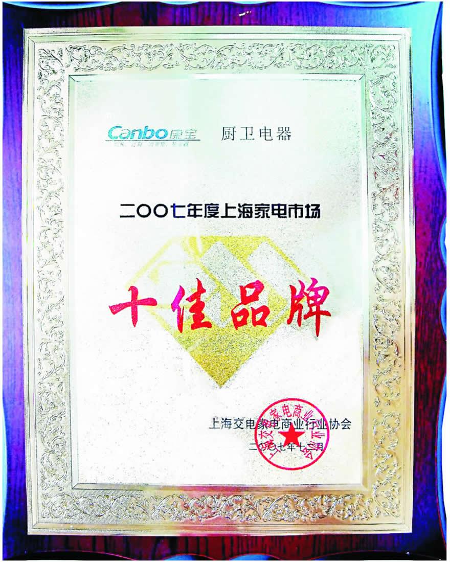 2007年度上海家电市场十佳品牌