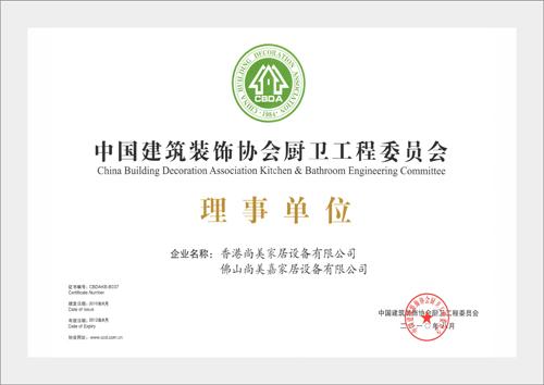 中国建筑装饰协会厨卫工程委员会理事单位