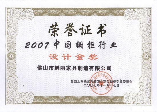 2007年中国橱柜行业设计金奖
