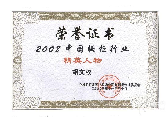 2008中国橱柜行业精英人物胡文权