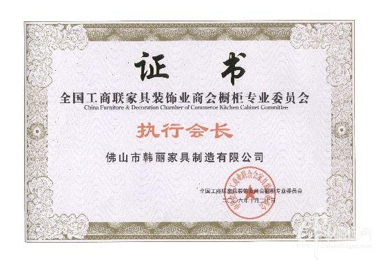 工商联橱柜委员会执行会长