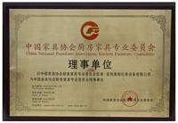 中国家具协会厨房家具专业委员会理事单位