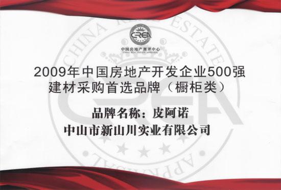 2009中国房地产开发企业500强建材采购首选品牌