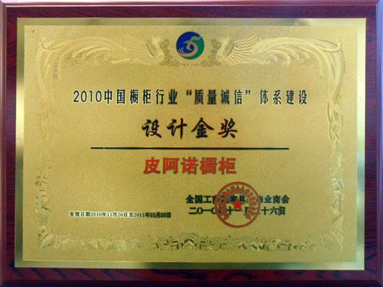 """2010年橱柜行业""""质量诚信""""体系设计金奖"""