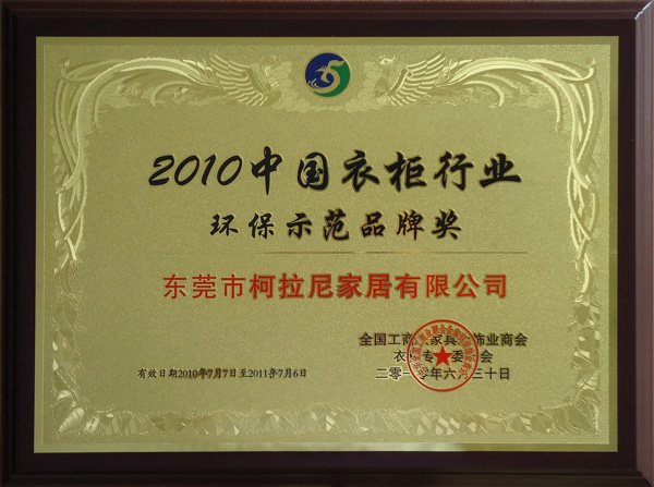 2010中国橱柜行业环保示范品牌奖