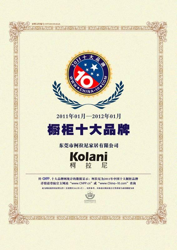 柯拉尼十大品牌证书 橱柜