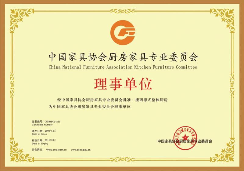中国家具协会厨房专委会理事单位