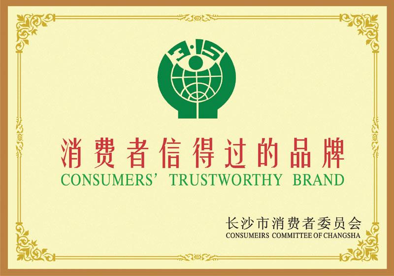 消费者信得过品牌