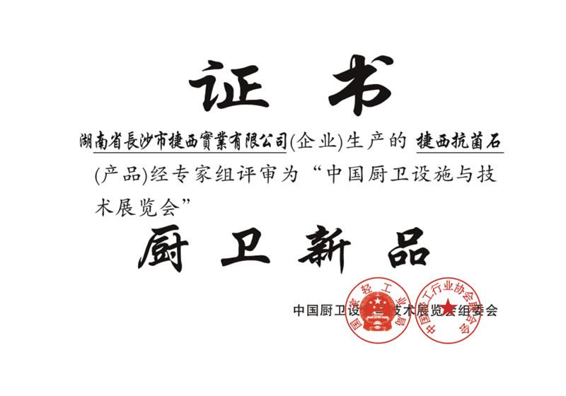 中国厨卫设施与技术展览会—厨卫新品