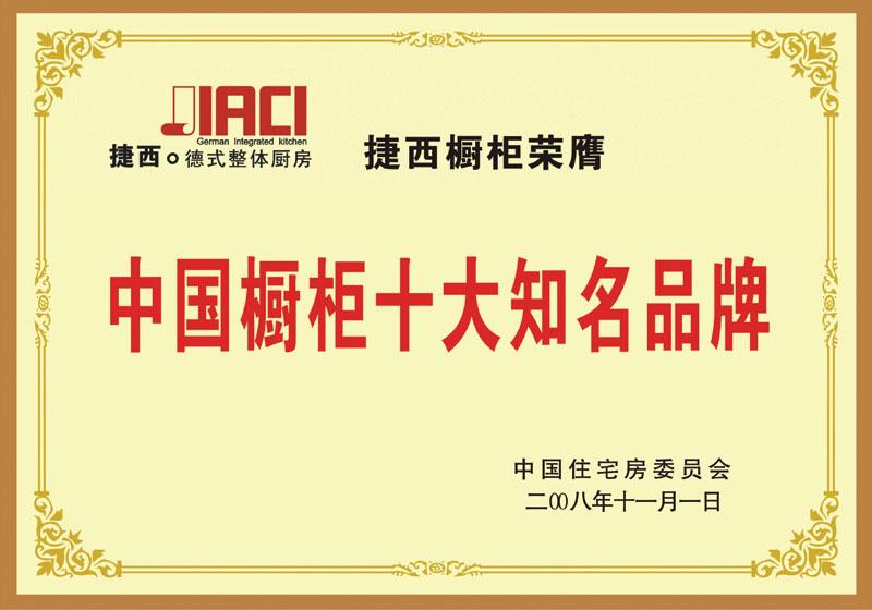 中华橱柜十大知名品牌