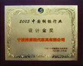 2005年厨房设计金奖