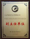 中国家具协会厨房家具专业委员会副主任单位