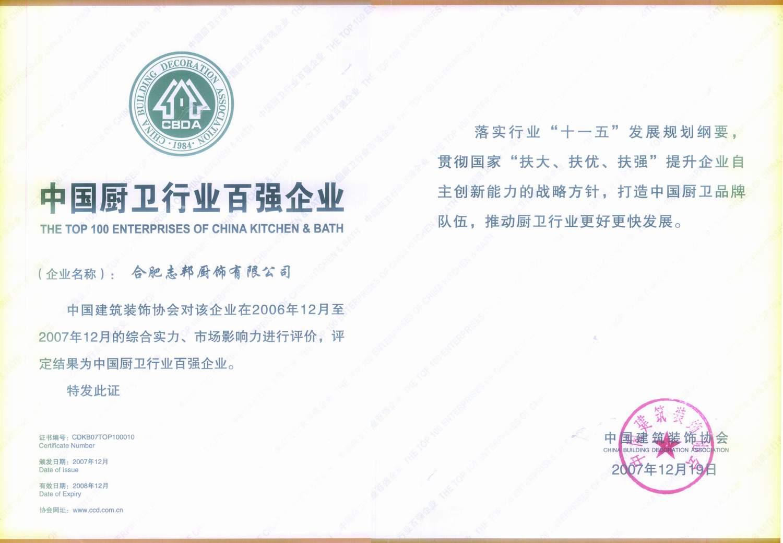 2007年中国厨卫行业百强企业