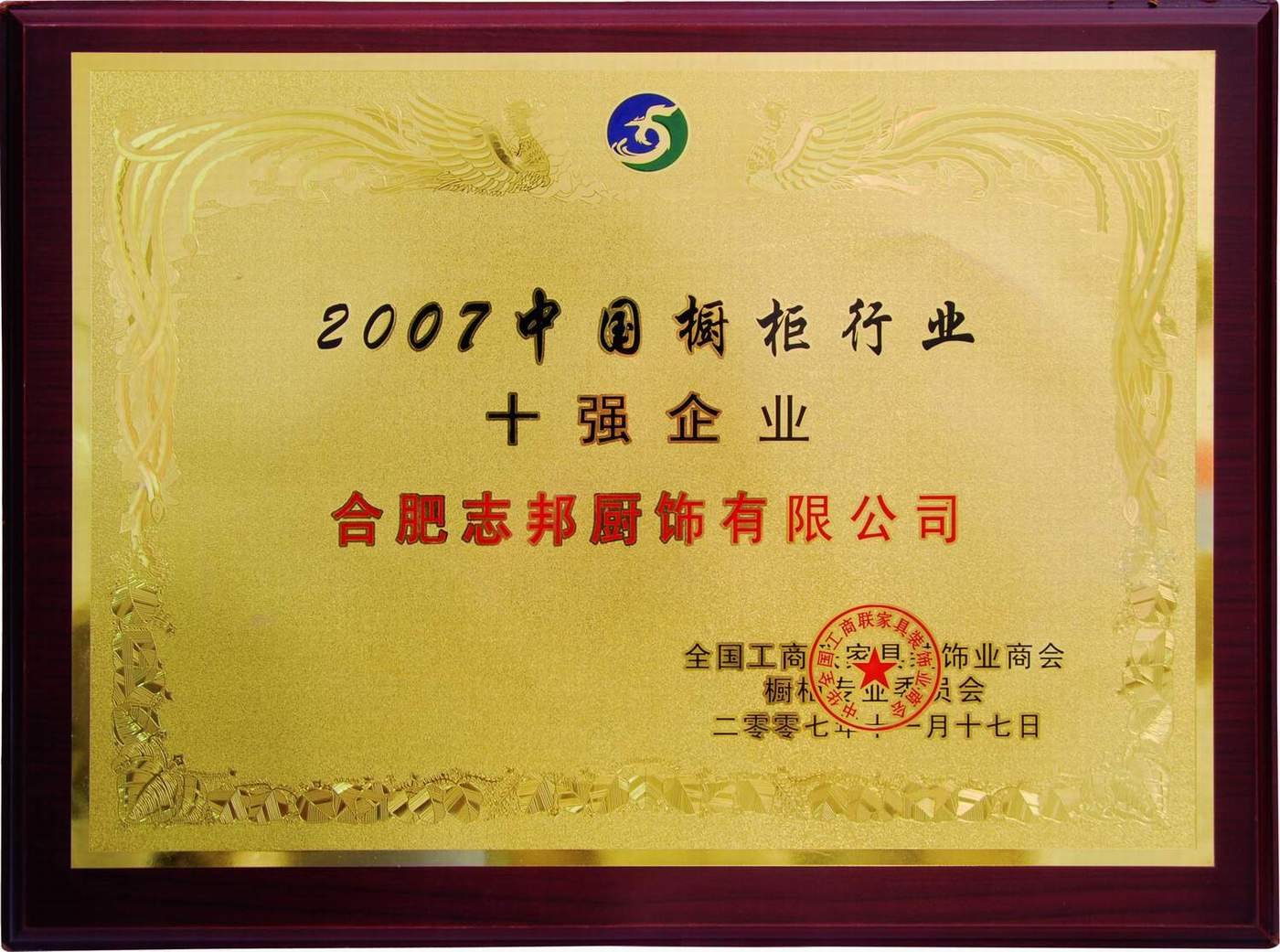 2007年中国橱柜行业十强企业
