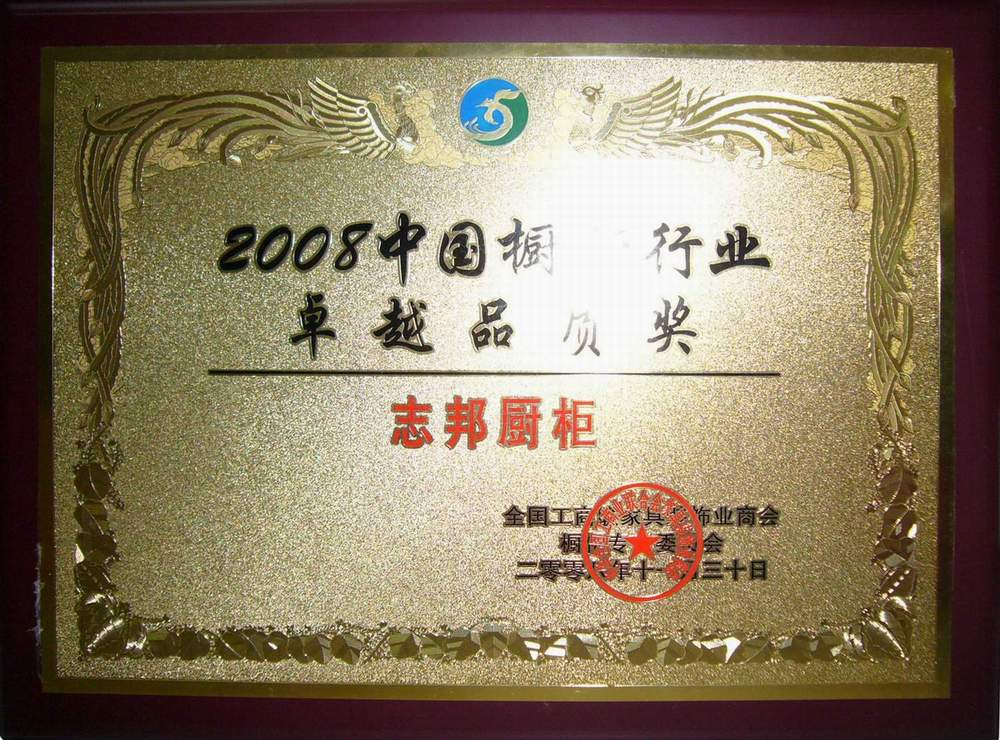 2008年中国橱柜行业卓越品质奖