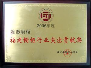 福建橱柜行业突出贡献奖