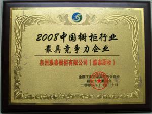 2008年中国橱柜行业最具竞争力企业