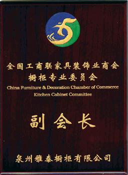 全国工商联家具装饰业商会橱柜专业委员会副会长