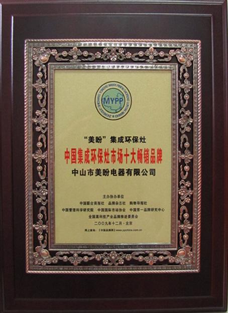 中国集成环保灶市场十大畅销品牌