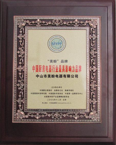 中国厨房电器行业最具影响力品牌