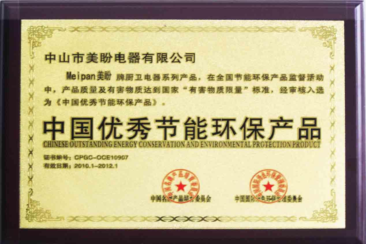 中国优秀节能环保产品