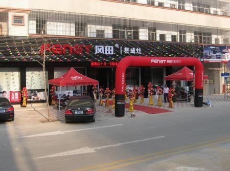风田集成灶广州高州专卖店