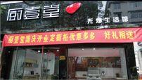 厨壹堂厨房电器浙江遂昌专卖店