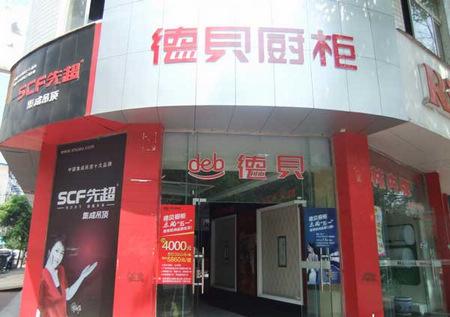 德贝厨柜四川乐山专卖店