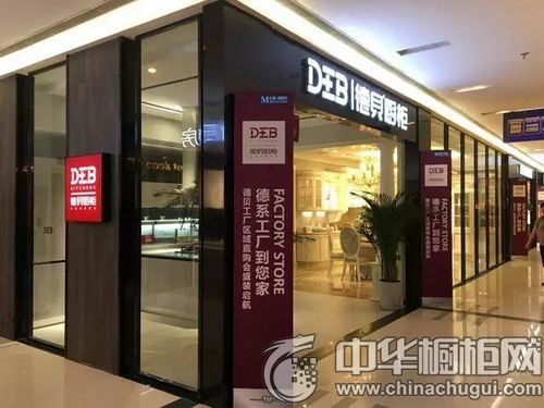 热烈德贝厨柜重庆旗舰店盛大开业