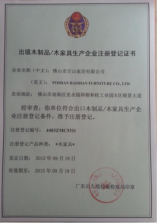 出境木家具生产企业注册登记证书