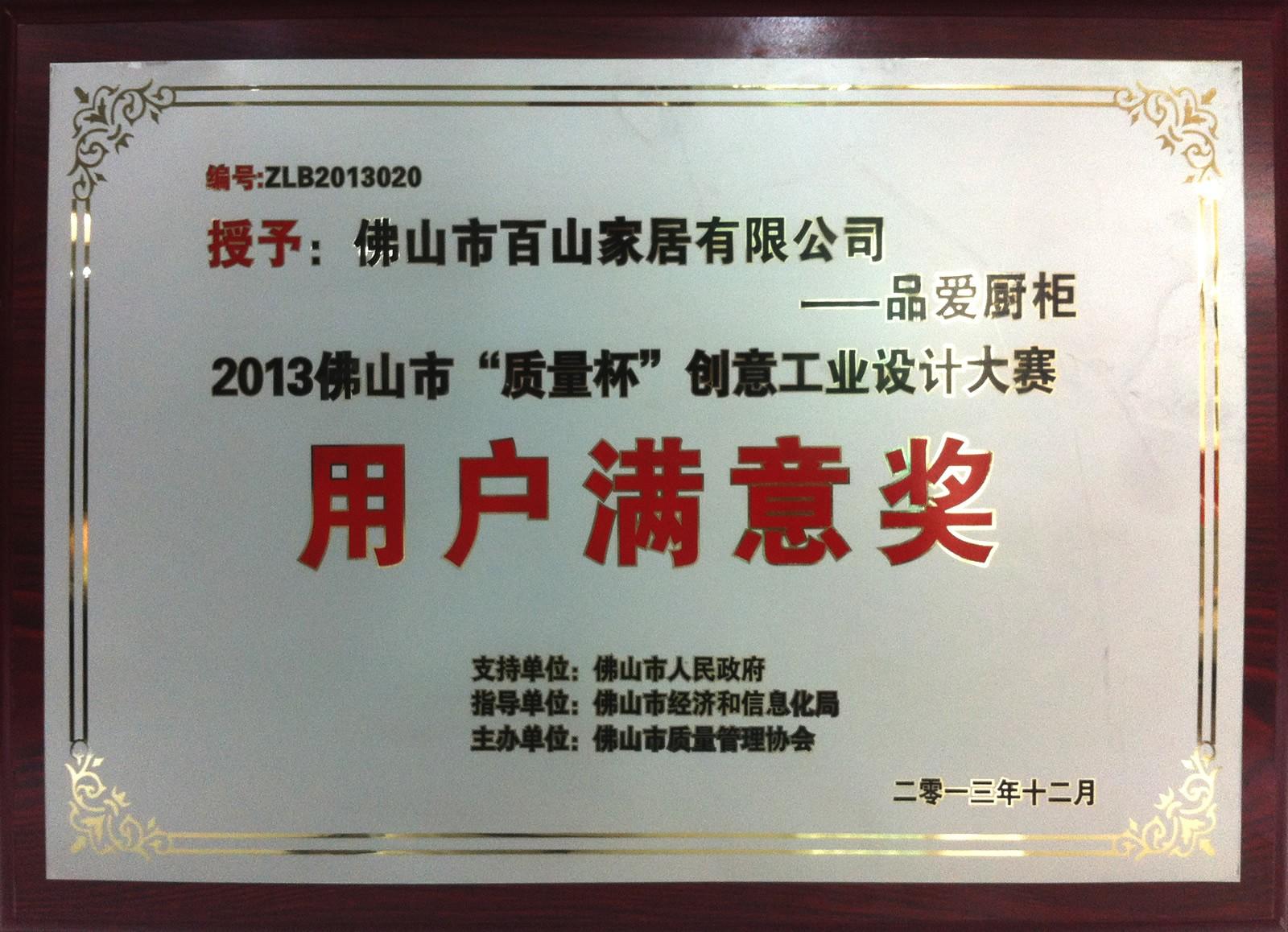 """2013年佛山市""""质量杯""""创意工业设计大赛用户满意奖"""