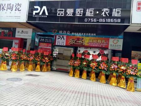 品爱厨柜广东珠海专卖店