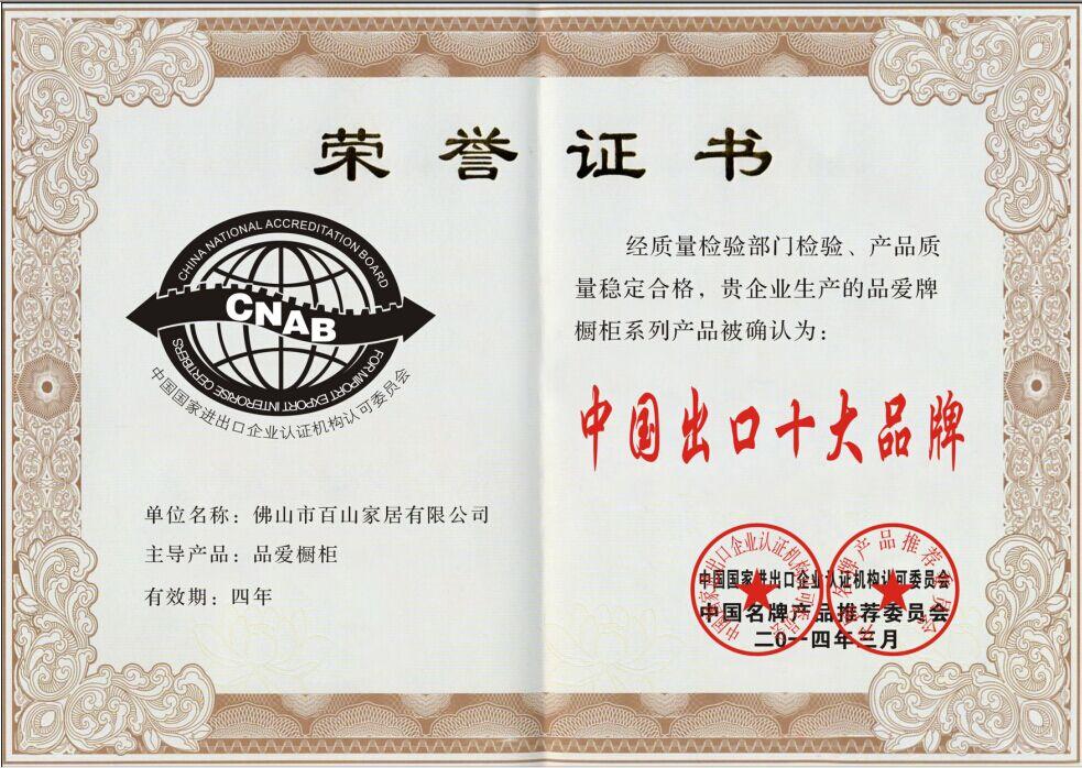 十大品牌荣誉证书1