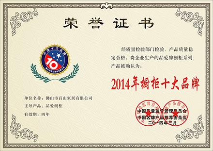 十大品牌荣誉证书2