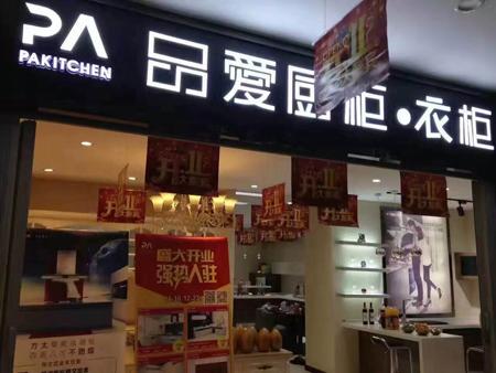 品爱厨柜山东青岛专卖店