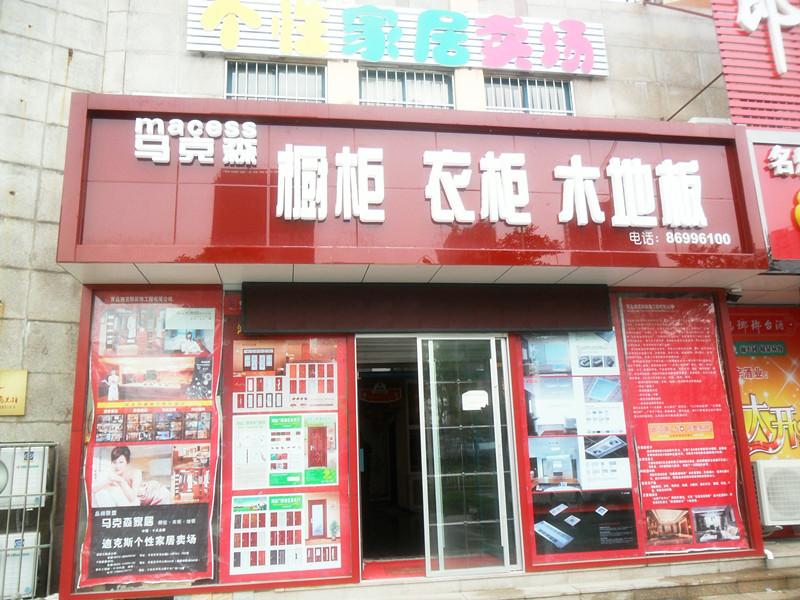 青岛马克森家居生活馆开幕