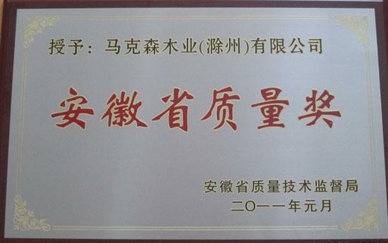 安徽省质量奖