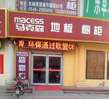 马克森整体橱柜山东东营东城商贸城专卖店