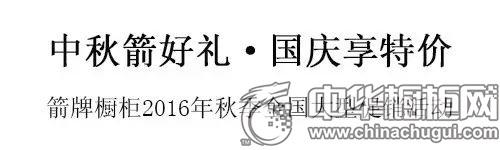 中秋箭好礼·国庆享特价——箭牌橱柜2016年秋季全国大型促销活动