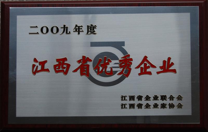 江西省优秀企业