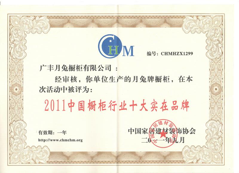 2011年中国橱柜行业十大实在品牌