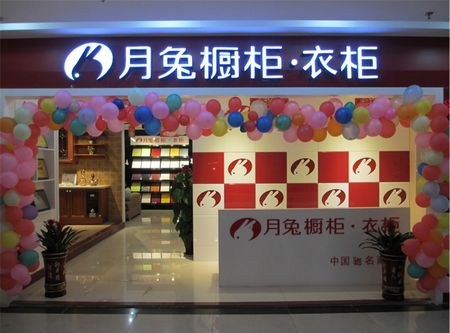 月兔橱柜江西萍乡专卖店