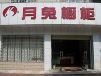 月兔橱柜湖北咸宁专卖店