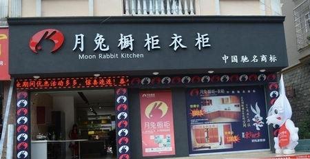 月兔橱柜广西防城港专卖店