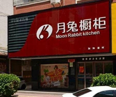 月兔橱柜福建莆田专卖店