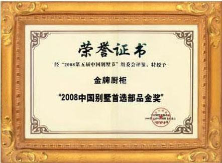 中国别墅首选部品金奖