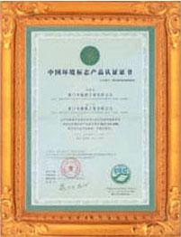 中国环境标志认证产品