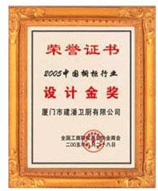 中国橱柜行业设计金奖