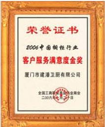 中国橱柜行业客户服务满意度金奖